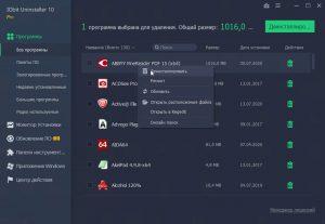 Скачать IObit Uninstaller Pro 10.6 на русском с ключом