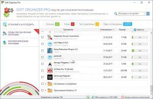 Soft Organizer Pro скачать бесплатно с ключом