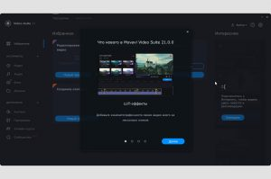 Лицензионный ключMovavi Video Suite 2021-2022
