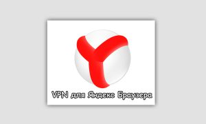Лучший vpn для яндекс браузера