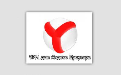 Лучший vpn для яндекс браузера 2020-2021