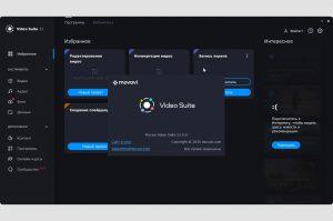 Скачать Movavi Video Suite 2021 c ключом