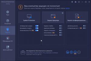Advanced SystemCare Pro 14.5 лицензионный ключ