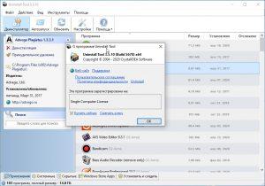 Скачать бесплатноUninstall Tool 3.5.10 с ключом