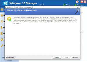 Скачать Windows 10 Manager на русском