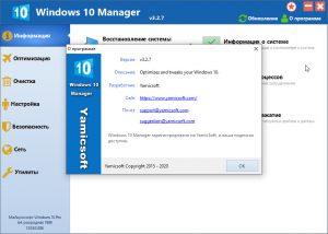 СкачатьWindows 10 Manager 64 bit2021 бесплатно