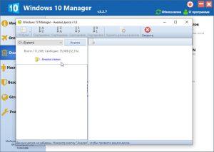 Windows 10 Manager скачать бесплатно