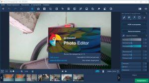 Скачать Movavi Photo Editor 6.7 c ключом 2021