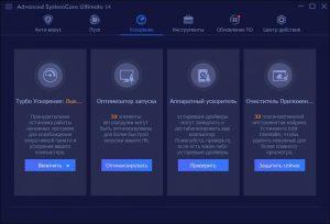 Скачать бесплатноAdvanced SystemCare Ultimate 14.5 + ключ