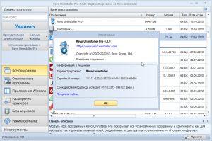Скачать бесплатноRevo Uninstaller Pro 4.3.8